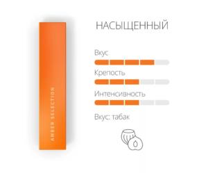 Оранжевый стик