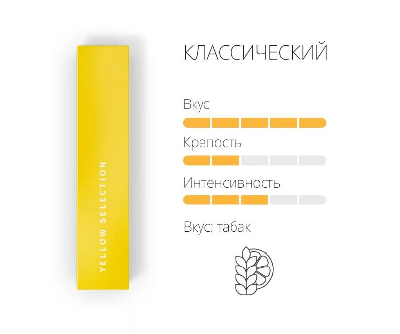 Yellow стик