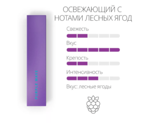 Фиолетовый стик