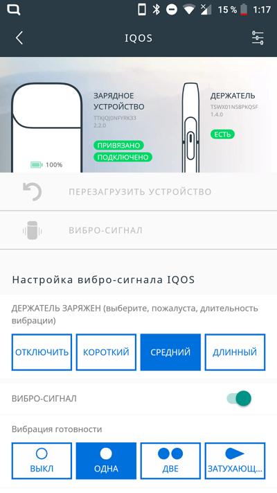 Функции IQOS connect