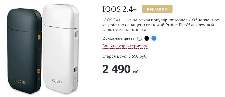 IQOS 2.4 PLUS